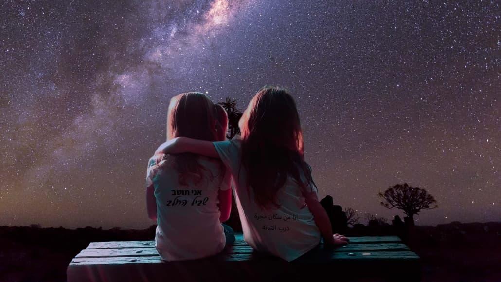 ילדות מביטות לכוכבים