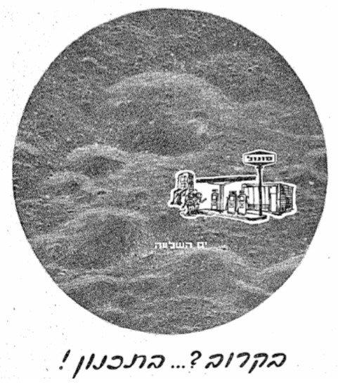 """פרסומת של סונול ב""""דבר"""", 21.7.1969: בקרוב?... בתכנון!"""