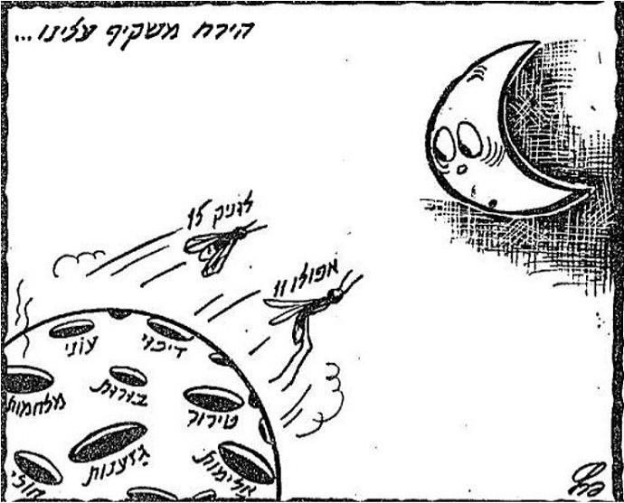 """קריקטורה של פרץ ב""""דבר"""", 18.7.1969. לונה 15 הייתה משימה סובייטית לאיסוף דוגמיות ירח. היא שוגרה במקביל לאפולו 11 – והתרסקה."""
