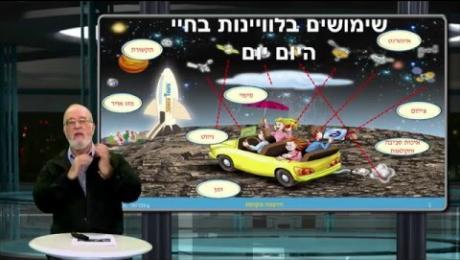 """""""תוכנית החלל הישראלית"""" עם פרופ' יצחק בן ישראל"""