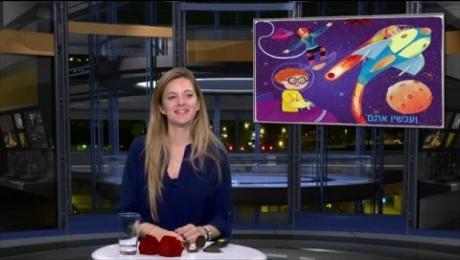 """""""תוכנית החלל הישראלית"""" עם עדי ניניו גרינברג"""