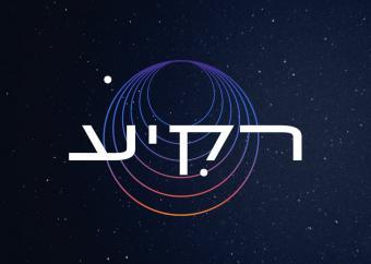 לוגו משימת רקיע
